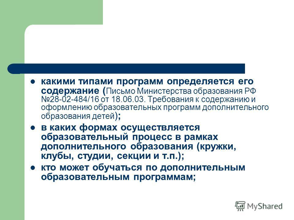 какими типами программ определяется его содержание ( Письмо Министерства образования РФ 28-02-484/16 от 18.06.03. Требования к содержанию и оформлению образовательных программ дополнительного образования детей ); в каких формах осуществляется образов