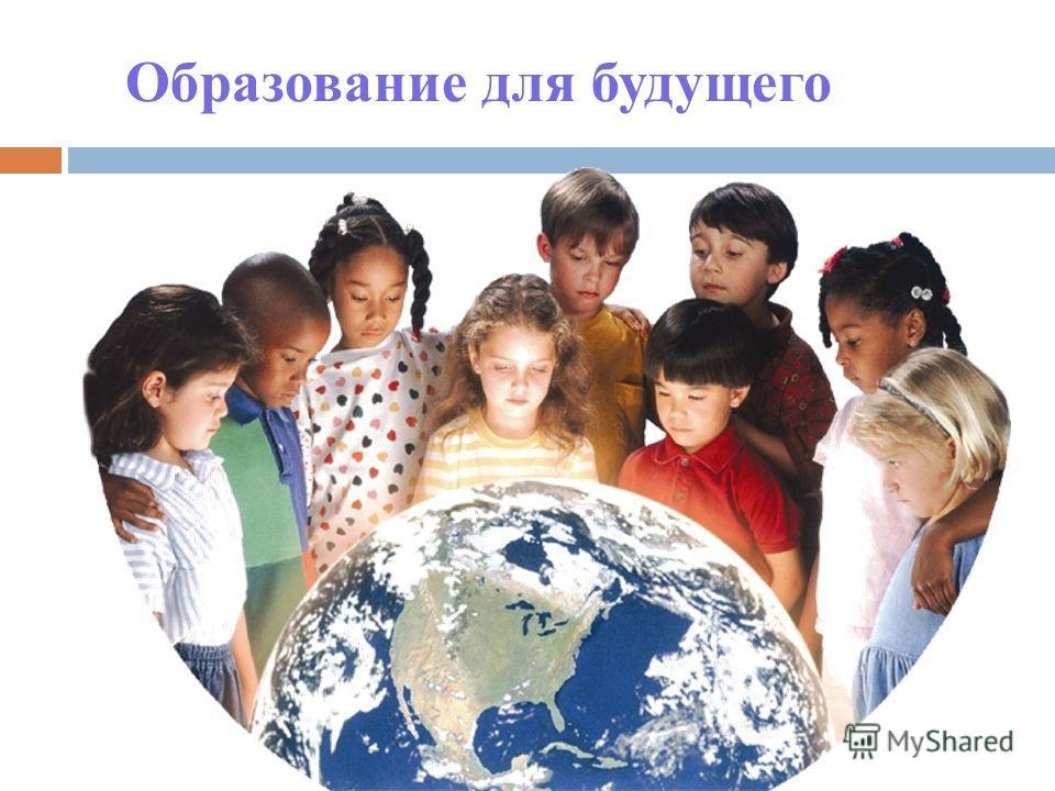 Образование для будущего