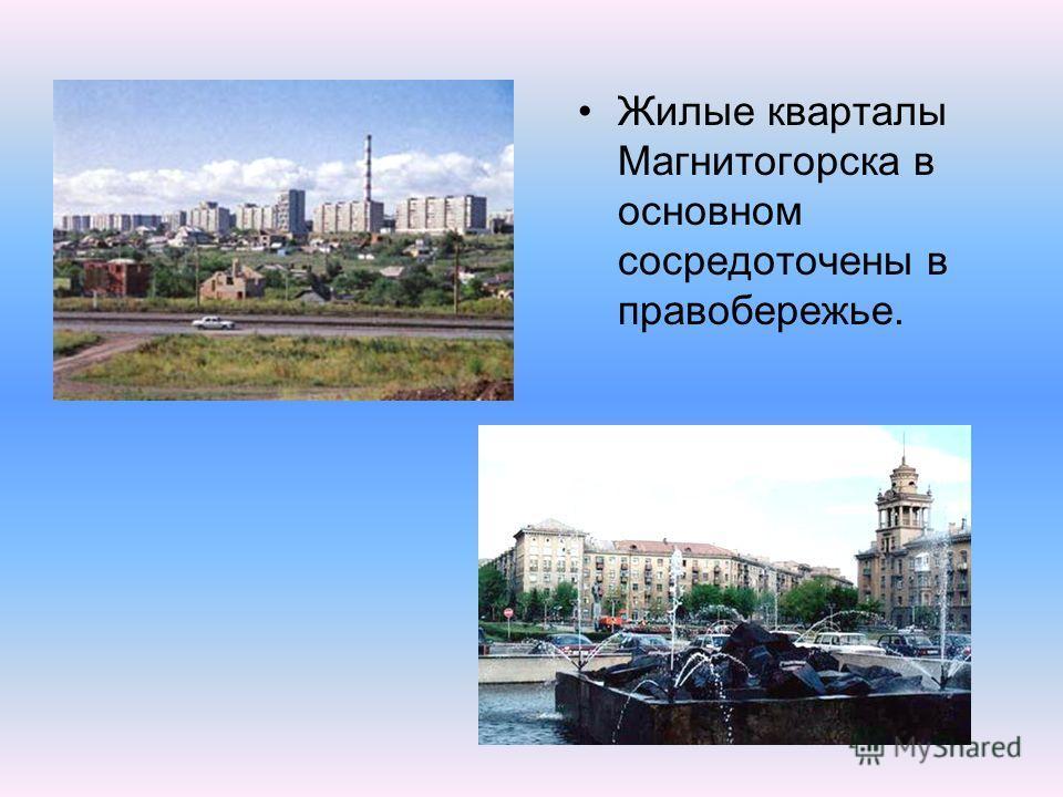 Жилые кварталы Магнитогорска в основном сосредоточены в правобережье.