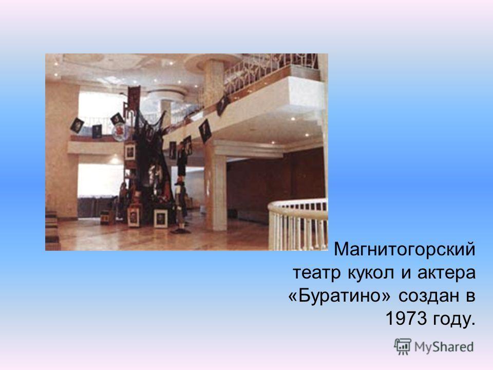 Магнитогорский театр кукол и актера «Буратино» создан в 1973 году.