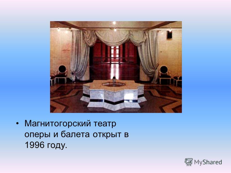 Магнитогорский театр оперы и балета открыт в 1996 году.