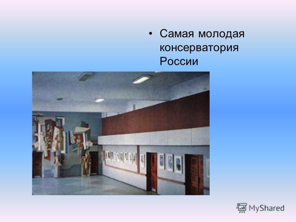Самая молодая консерватория России