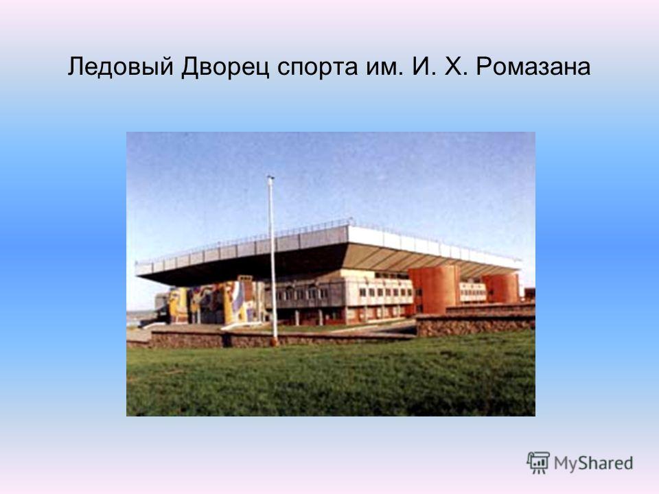 Ледовый Дворец спорта им. И. X. Ромазана