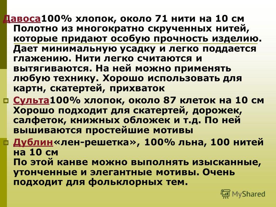 Давоса Сульта Дублин Страмин