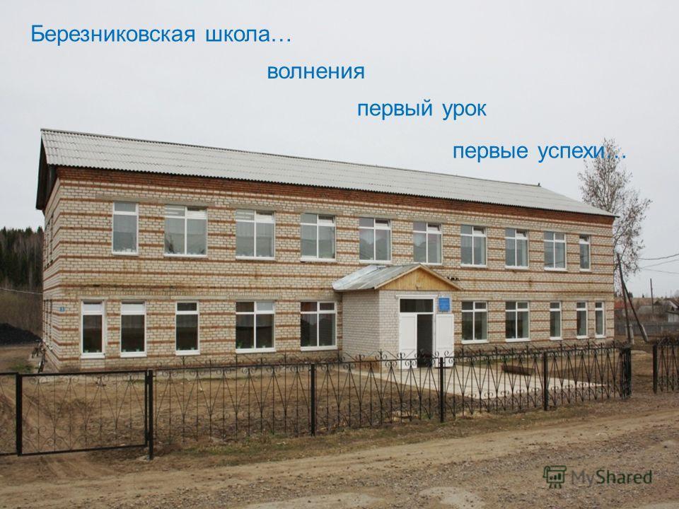 Березниковская школа… волнения первый урок первые успехи…