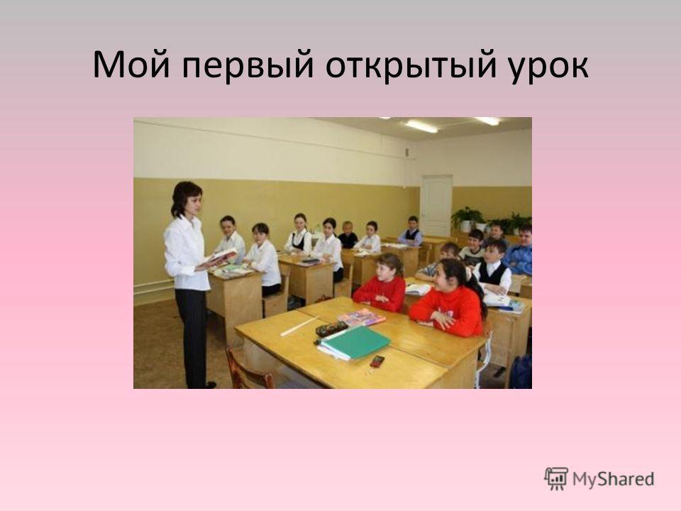 Мой первый открытый урок