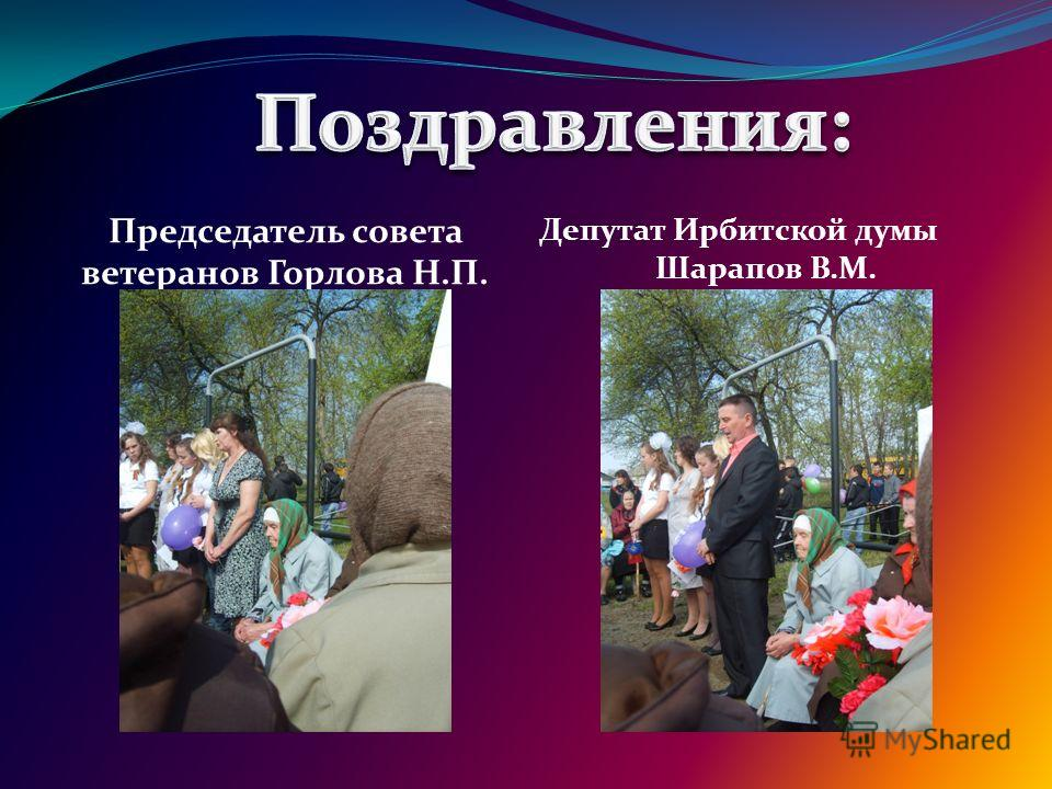 Председатель совета ветеранов Горлова Н.П. Депутат Ирбитской думы Шарапов В.М.