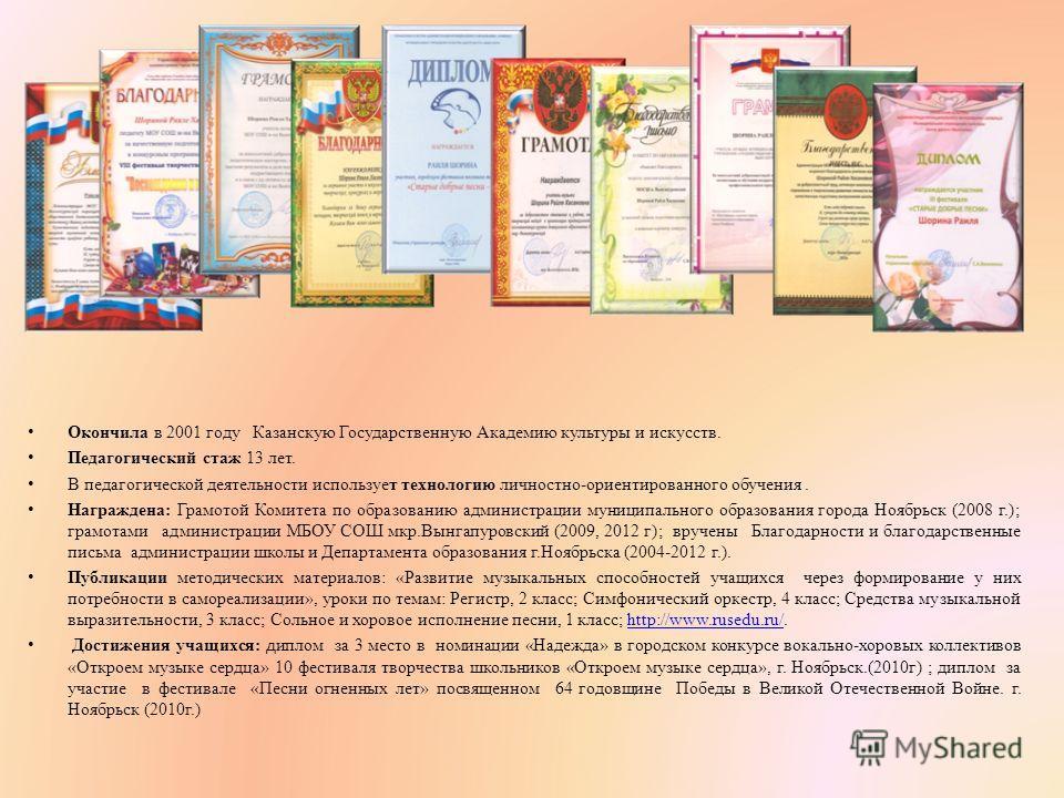 Окончила в 2001 году Казанскую Государственную Академию культуры и искусств. Педагогический стаж 13 лет. В педагогической деятельности использует технологию личностно-ориентированного обучения. Награждена: Грамотой Комитета по образованию администрац