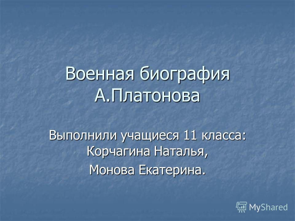Военная биография А.Платонова Выполнили учащиеся 11 класса: Корчагина Наталья, Монова Екатерина.