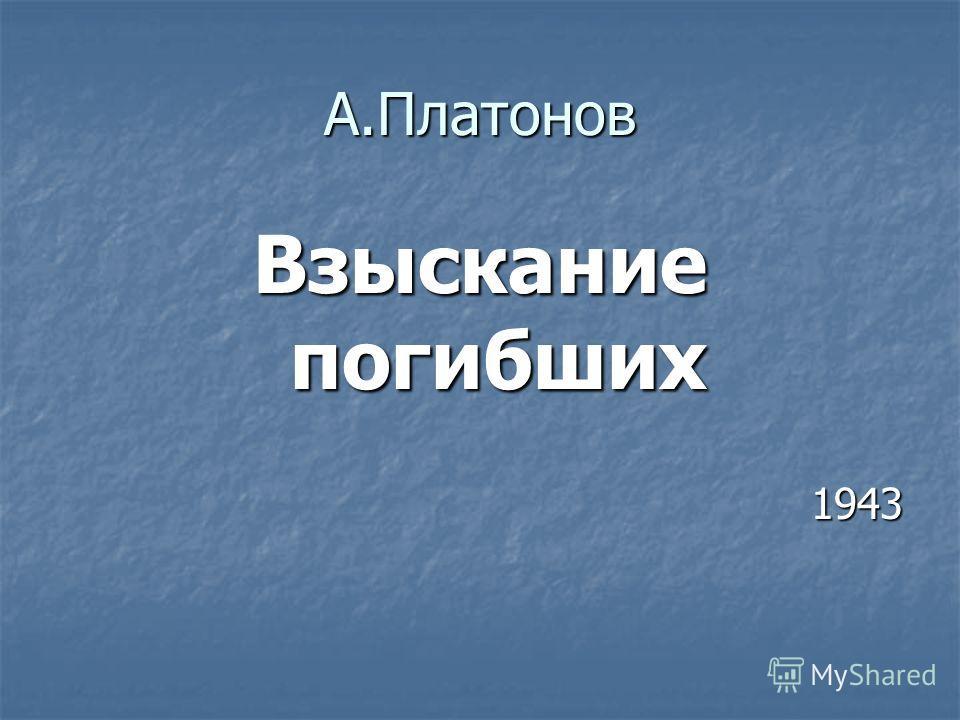 А.Платонов Взыскание погибших 1943