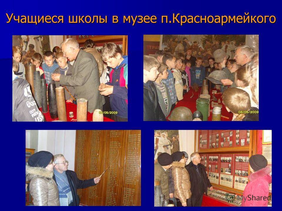 Учащиеся школы в музее п.Красноармейкого