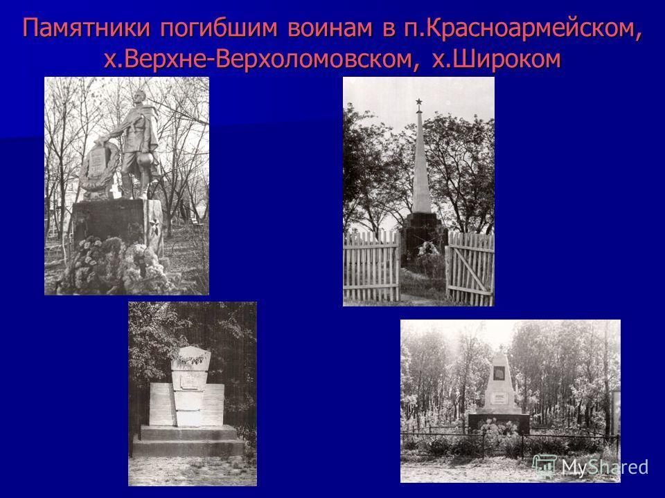Памятники погибшим воинам в п.Красноармейском, х.Верхне-Верхоломовском, х.Широком