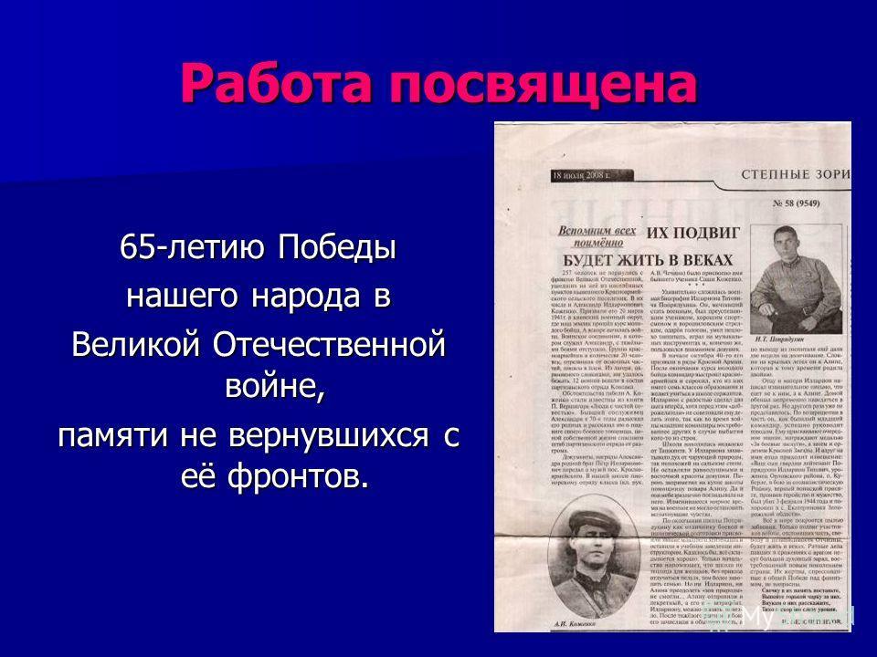 Работа посвящена 65-летию Победы нашего народа в Великой Отечественной войне, памяти не вернувшихся с её фронтов.