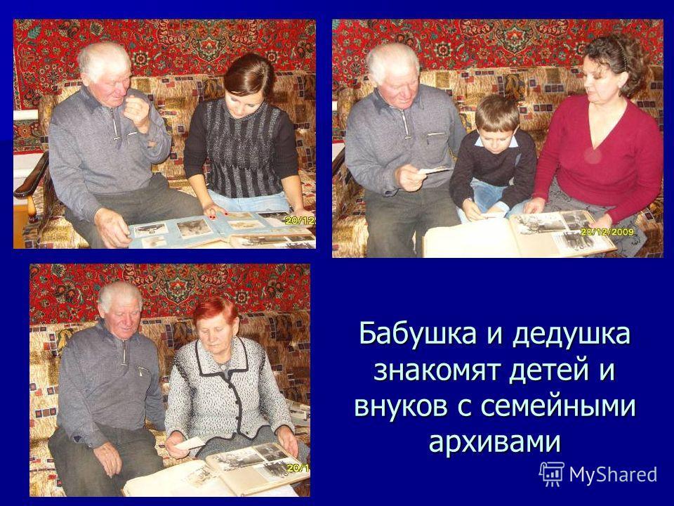 Бабушка и дедушка знакомят детей и внуков с семейными архивами