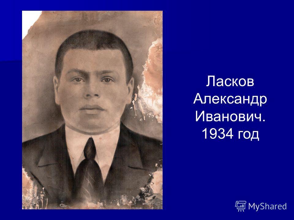 Ласков Александр Иванович. 1934 год
