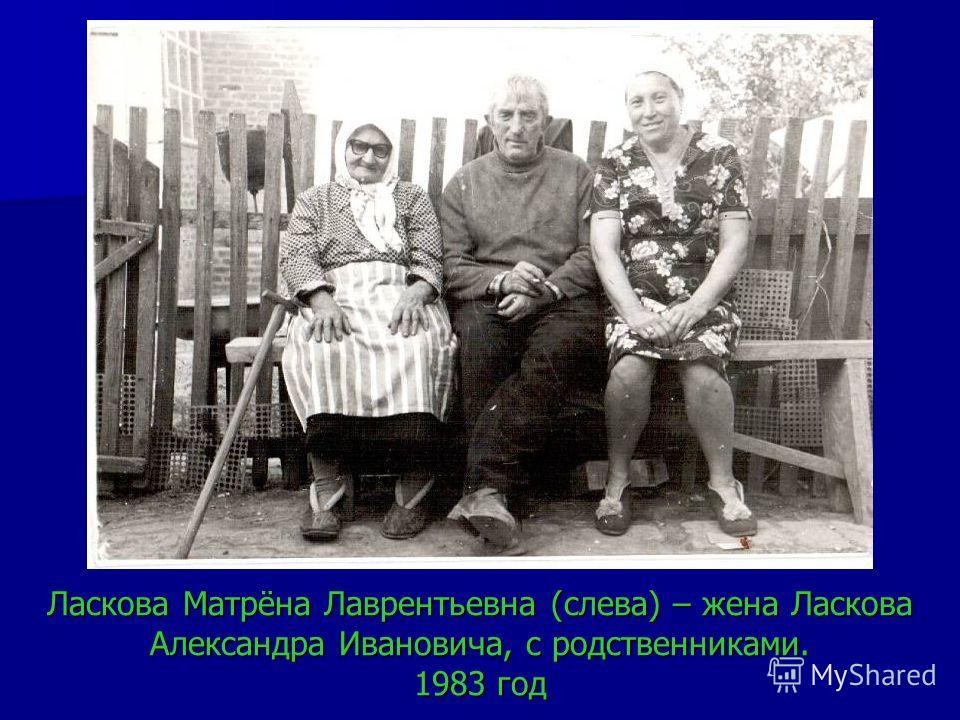 Ласкова Матрёна Лаврентьевна (слева) – жена Ласкова Александра Ивановича, с родственниками. 1983 год