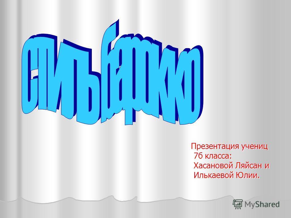 Презентация учениц 7б класса: Хасановой Ляйсан и Илькаевой Юлии.