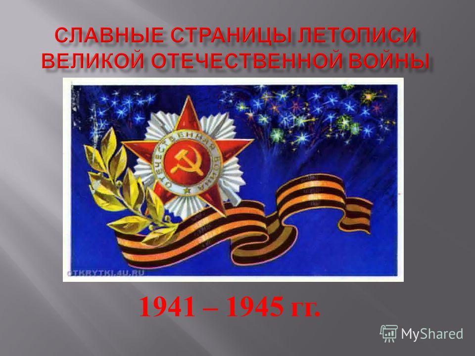 1941 – 1945 г г.