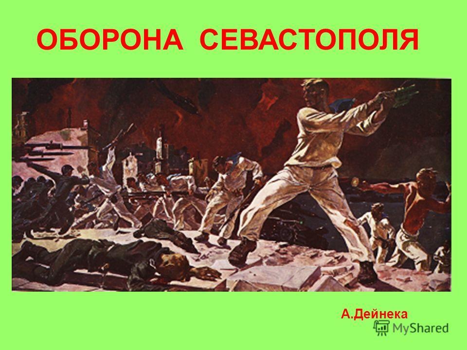 ОБОРОНА СЕВАСТОПОЛЯ А.Дейнека