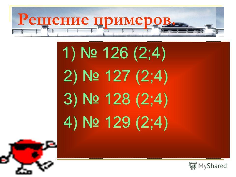 Решение примеров. 1) 126 (2;4) 2) 127 (2;4) 3) 128 (2;4) 4) 129 (2;4)