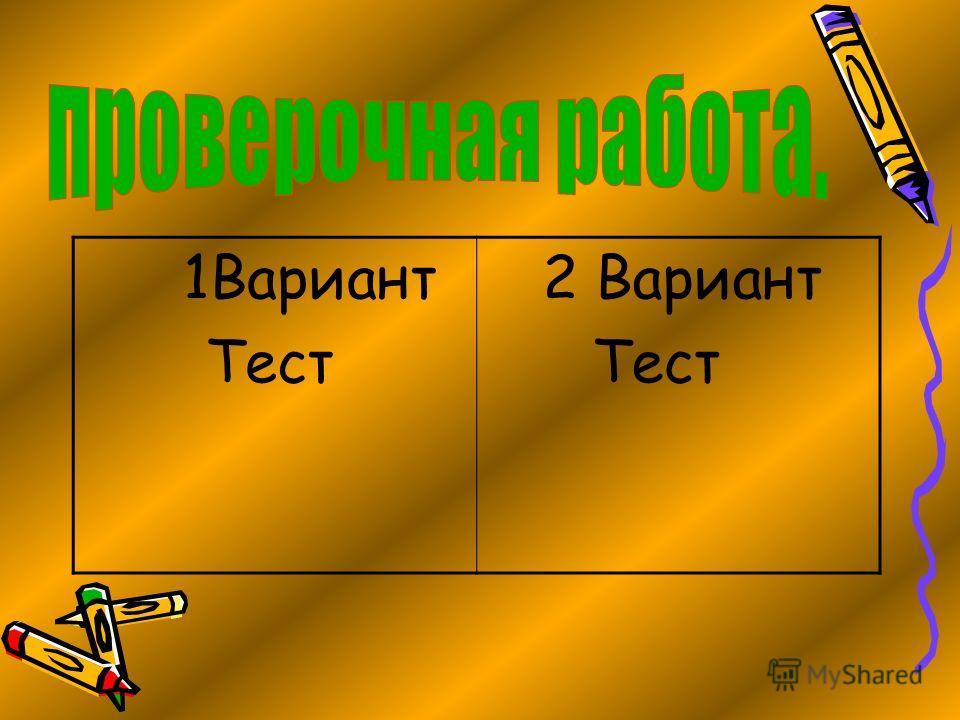 1Вариант Тест 2 Вариант Тест