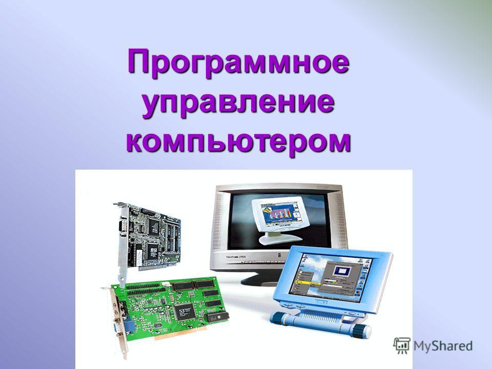 Программное управление компьютером
