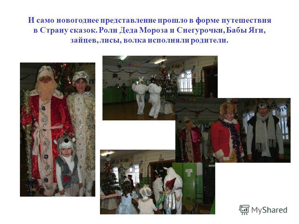 И само новогоднее представление прошло в форме путешествия в Страну сказок. Роли Деда Мороза и Снегурочки, Бабы Яги, зайцев, лисы, волка исполняли родители.