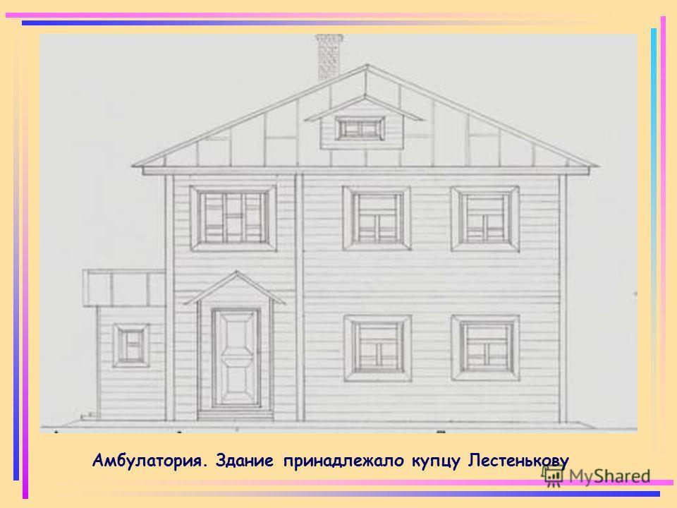 Амбулатория. Здание принадлежало купцу Лестенькову