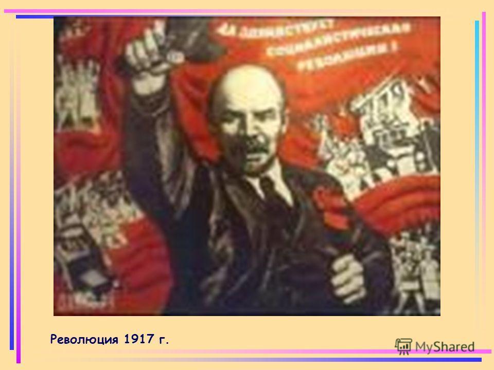 Революция 1917 г.