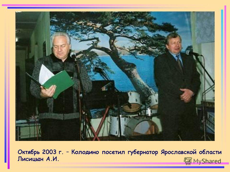 Октябрь 2003 г. – Колодино посетил губернатор Ярославской области Лисицын А.И.