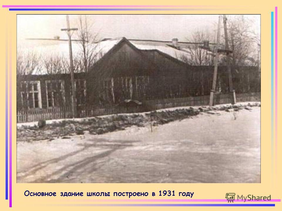 Основное здание школы построено в 1931 году