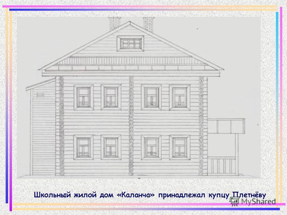 Школьный жилой дом «Каланча» принадлежал купцу Плетнёву