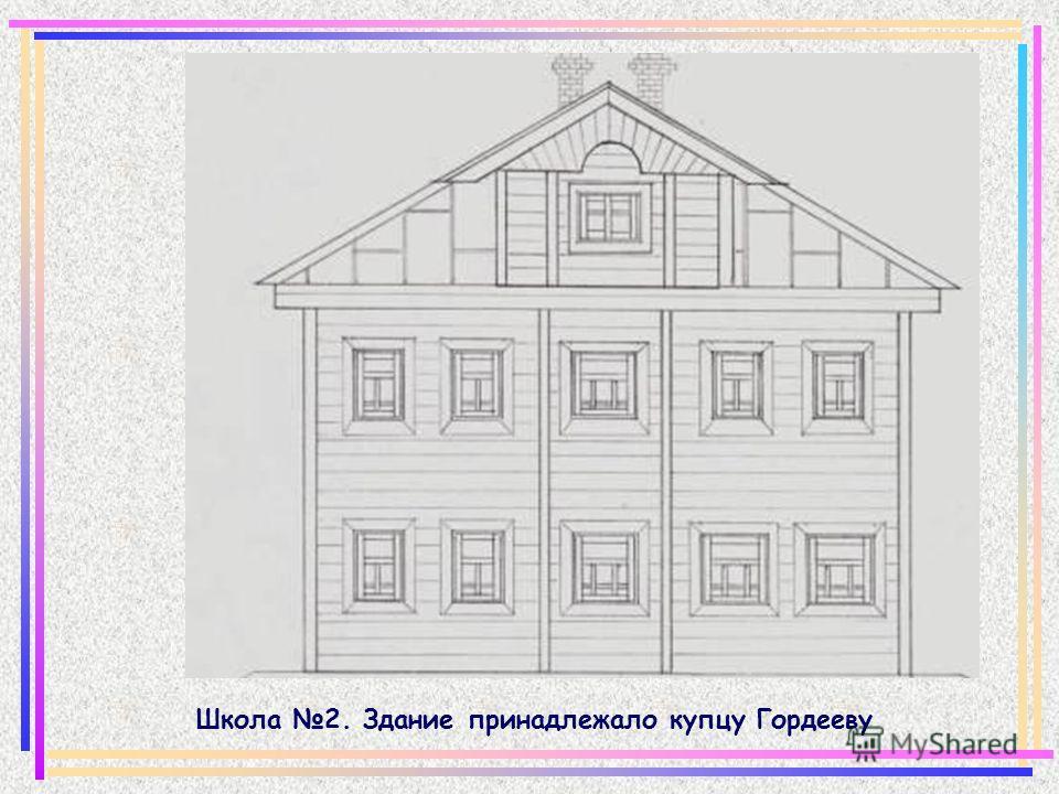 Школа 2. Здание принадлежало купцу Гордееву