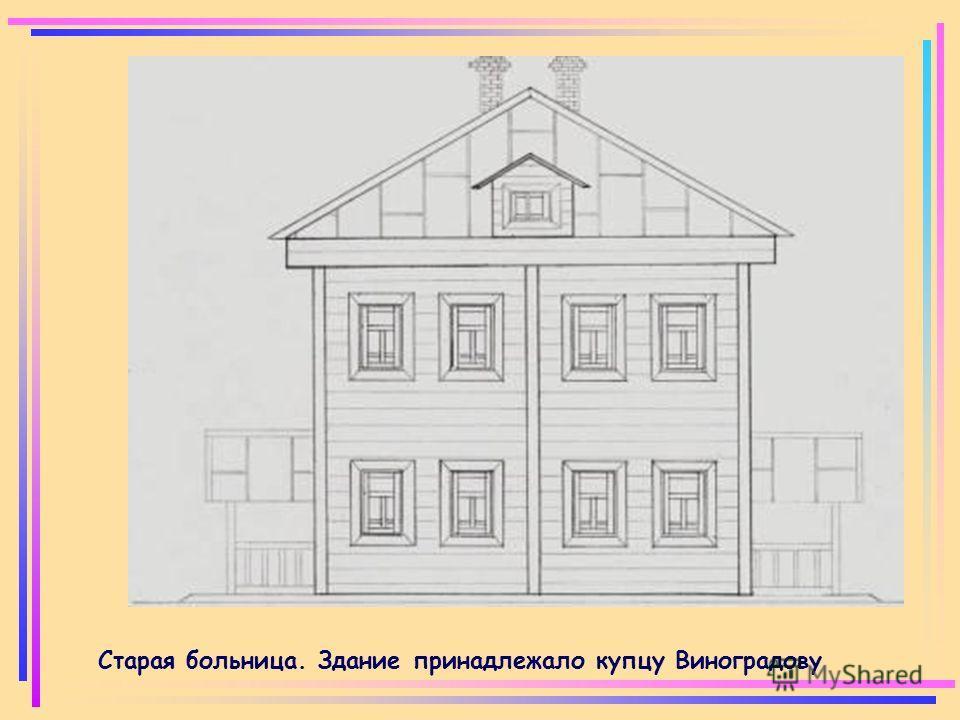 Старая больница. Здание принадлежало купцу Виноградову