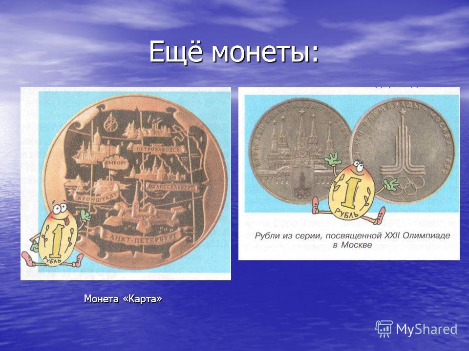 Ещё монеты: Монета «Карта»