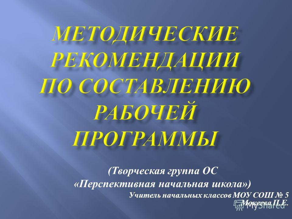 ( Творческая группа ОС « Перспективная начальная школа ») Учитель начальных классов МОУ СОШ 5 Мокеева П. Е.