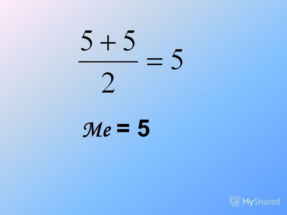 Ме = 5