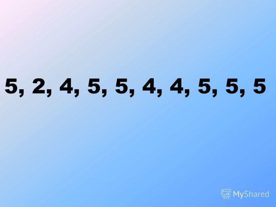5, 2, 4, 5, 5, 4, 4, 5, 5, 5