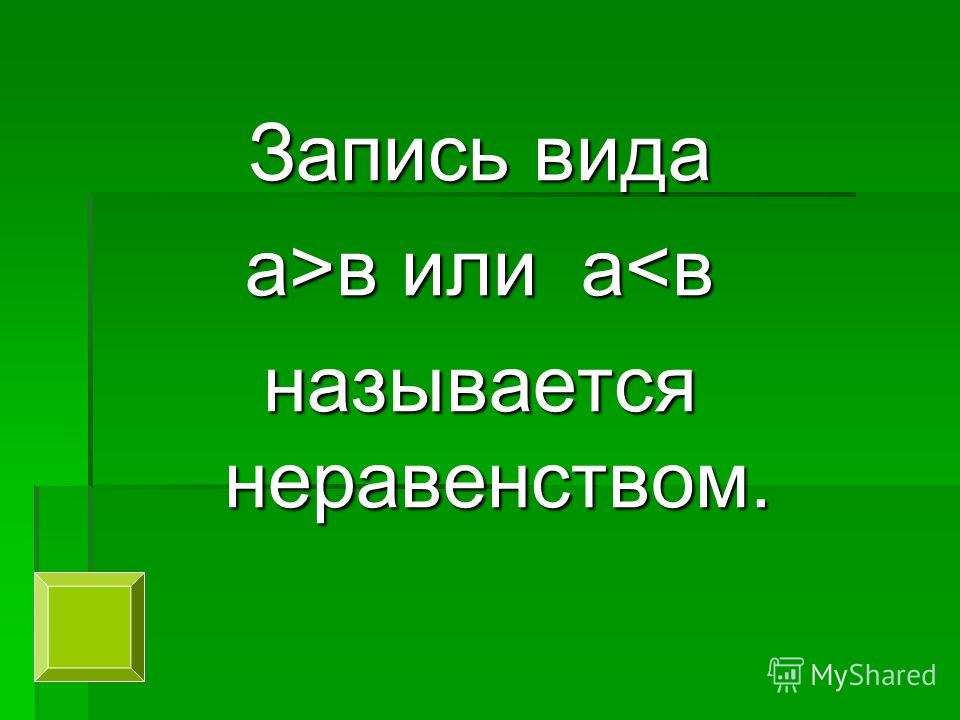 Запись вида а>в или а в или а