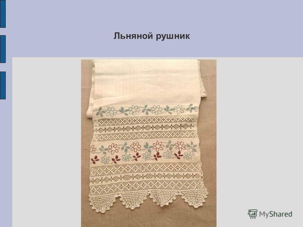 Льняной рушник
