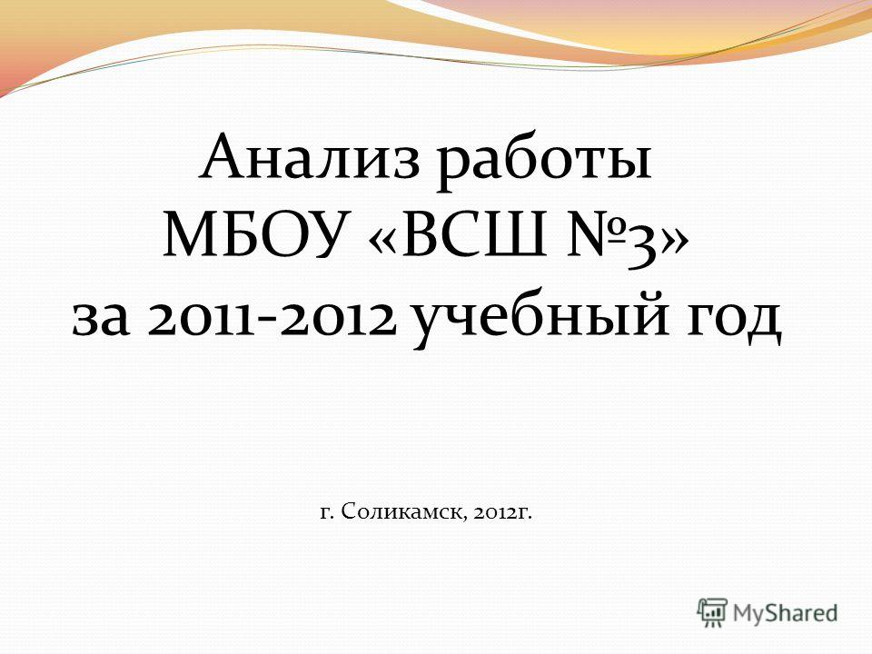 Анализ работы МБОУ «ВСШ 3» за 2011-2012 учебный год г. Соликамск, 2012г.