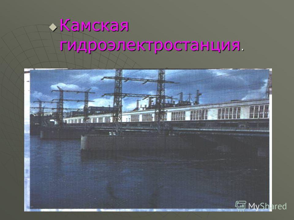 Камская гидроэлектростанция. Камская гидроэлектростанция.