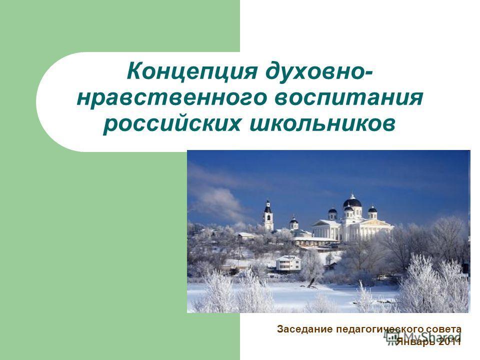 Концепция духовно- нравственного воспитания российских школьников Заседание педагогического совета Январь 2011
