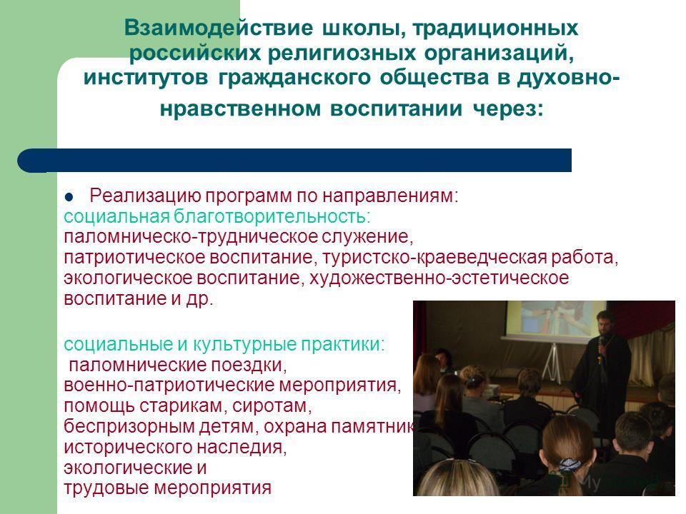 Взаимодействие школы, традиционных российских религиозных организаций, институтов гражданского общества в духовно- нравственном воспитании через: Реализацию программ по направлениям: социальная благотворительность: паломническо-трудническое служение,