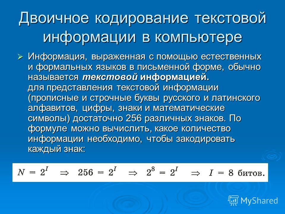Двоичное кодирование текстовой информации в компьютере Информация, выраженная с помощью естественных и формальных языков в письменной форме, обычно называется текстовой информацией. для представления текстовой информации (прописные и строчные буквы р
