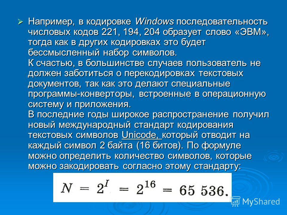 Например, в кодировке Windows последовательность числовых кодов 221, 194, 204 образует слово «ЭВМ», тогда как в других кодировках это будет бессмысленный набор символов. К счастью, в большинстве случаев пользователь не должен заботиться о перекодиров