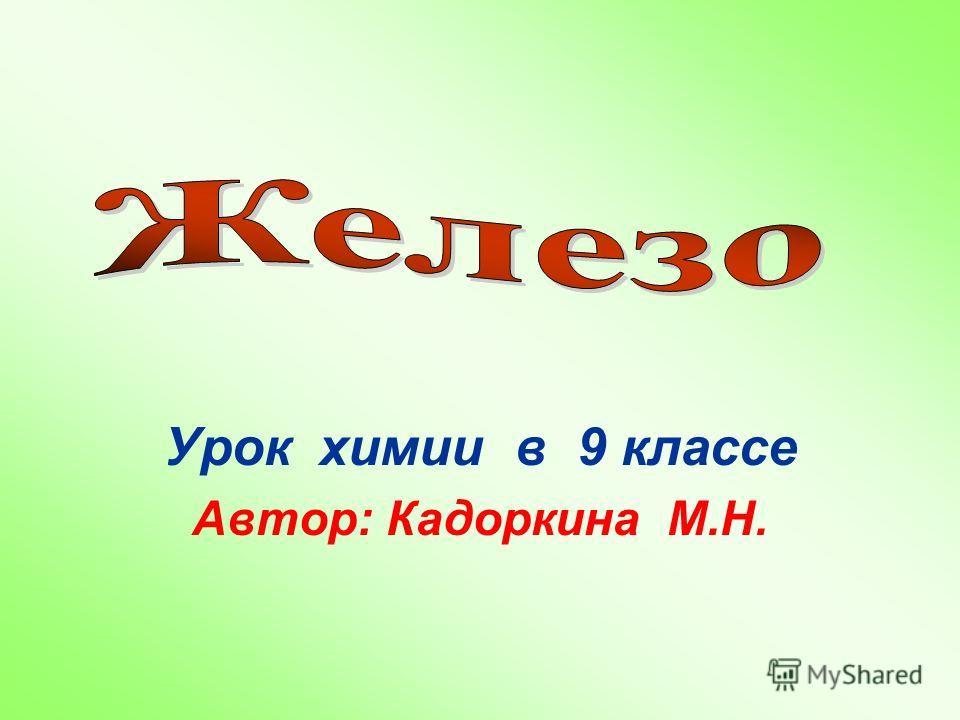 Урок химии в 9 классе Автор: Кадоркина М.Н.
