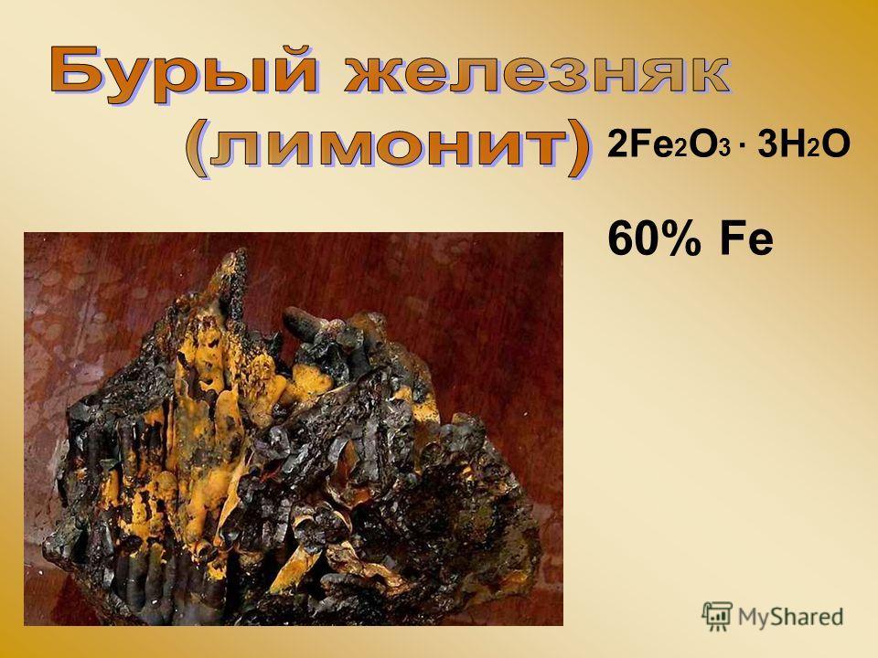 2Fe 2 O 3 · 3H 2 O 60% Fe