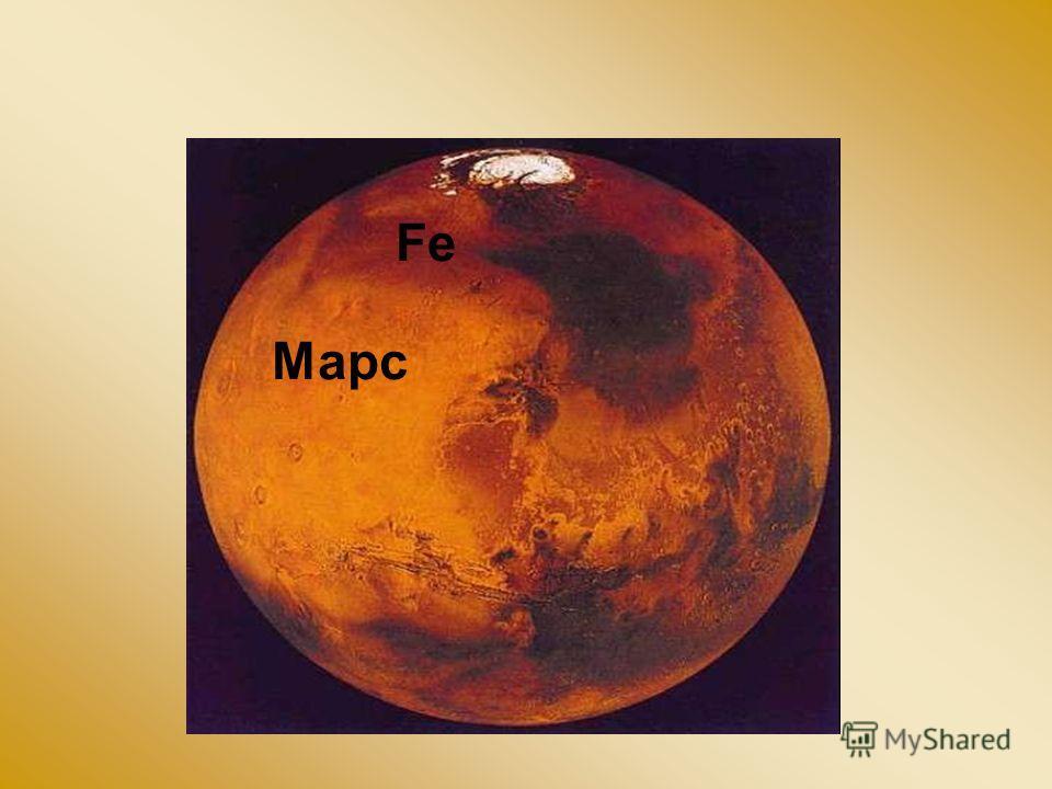 Fe Марс
