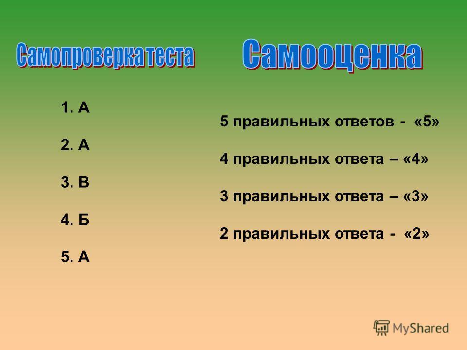 1.А 2.А 3.В 4.Б 5.А 5 правильных ответов - «5» 4 правильных ответа – «4» 3 правильных ответа – «3» 2 правильных ответа - «2»